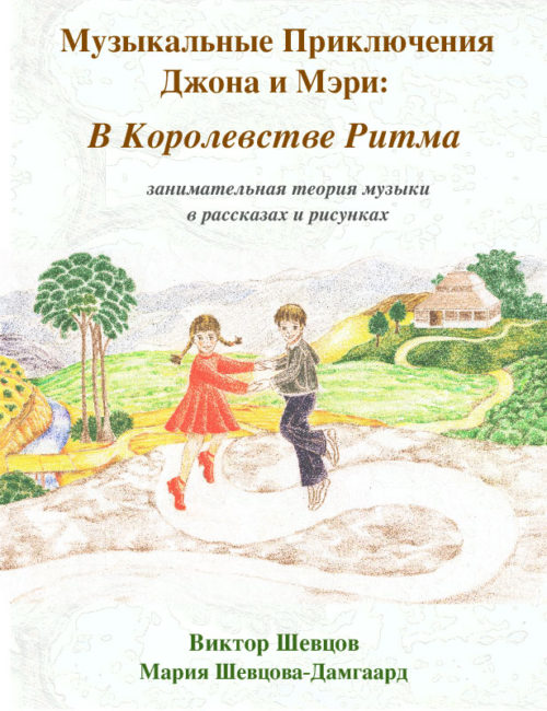 Book-29-Musical-Adventures-of-John-and-Mary-Book-One-Rus