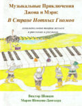 Book-30-Musical-Adventures-of-John-and-Mary-Book-Two-Rus