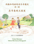 book-29-musical-adventures-of-john-and-mary-book-one-chinese